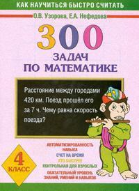 Узорова О. 300 задач по мат-ке 4 кл