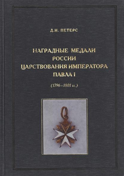 Наградные медали России царствования императора Павла I. (1796-1801 гг.)