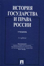 История гос-ва и права России Титов
