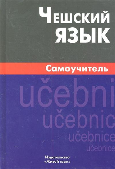 Беляева С. Чешский язык. Самоучитель финский язык самоучитель