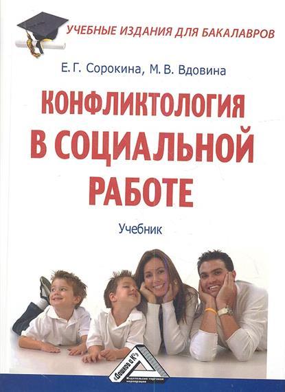 Конфликтология в социальной работе. Учебник