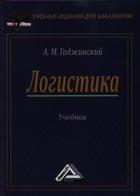 Логистика: Учебник. 21-е издание