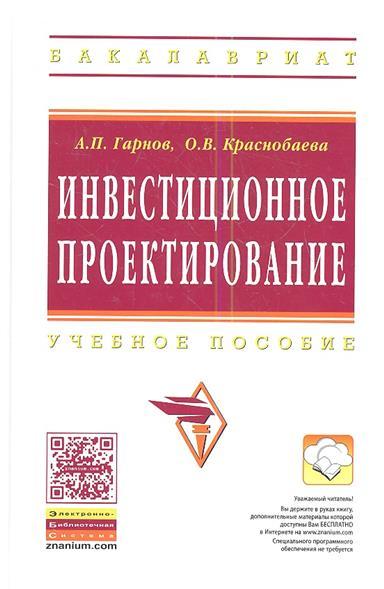 Гарнов А., Краснобаева О. Инвестиционное проектирование. Учебное пособие