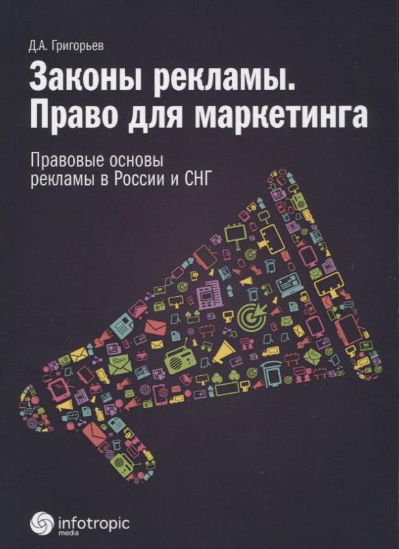 Григорьев Д. Законы рекламы. Право для маркетинга. Правовые основы рекламы в России и СНГ рубина д рубина 17 рассказов