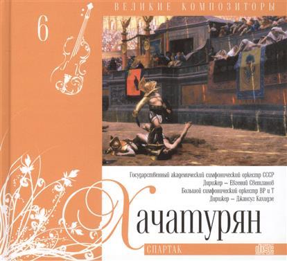Великие композиторы. Том 6. Арам Хачатурян (1903-1978). (+CD