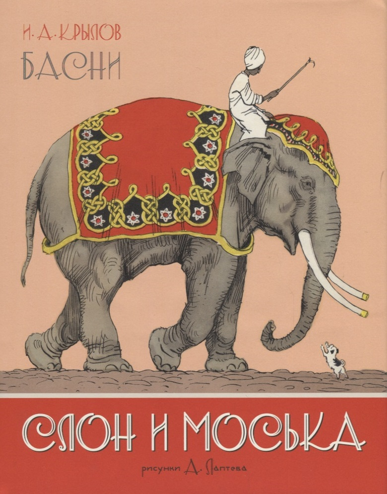 Крылов И. Слон и Моська. Басни махаон книга слон и моська с 6 лет