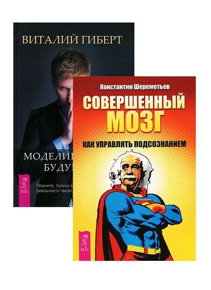 Шереметьев К., Гиберт В. Моделирование будущего. Совершенный мозг (комплект из 2 книг)