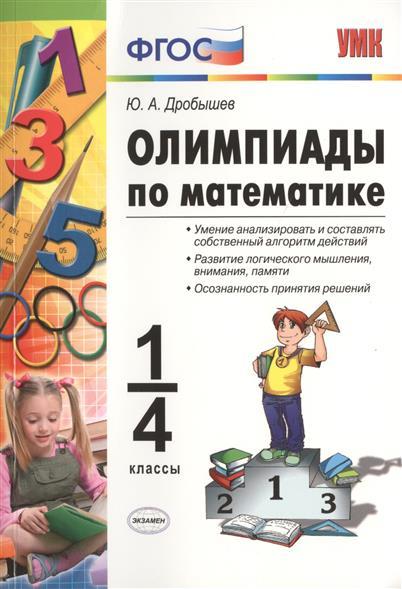 Олимпиады по математике. 1-4 классы. Издание третье, пеработанное и дополненное