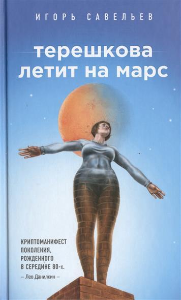 Савельев И. Терешкова летит на Марс. Роман