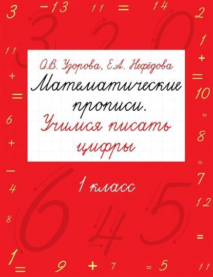 Учимся писать цифры Пропись по математике 1 кл.