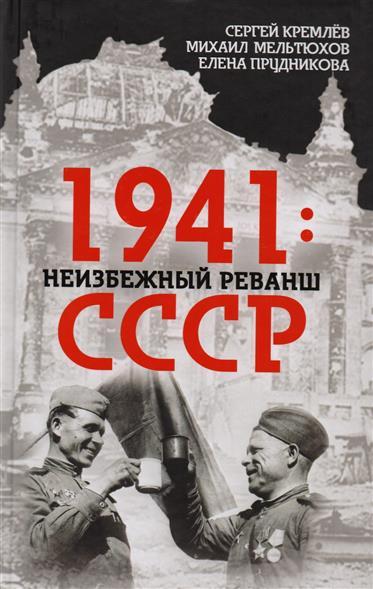 Кремлев С., Мельтюхов М., Прудникова Е. 1941: неизбежный реванш СССР