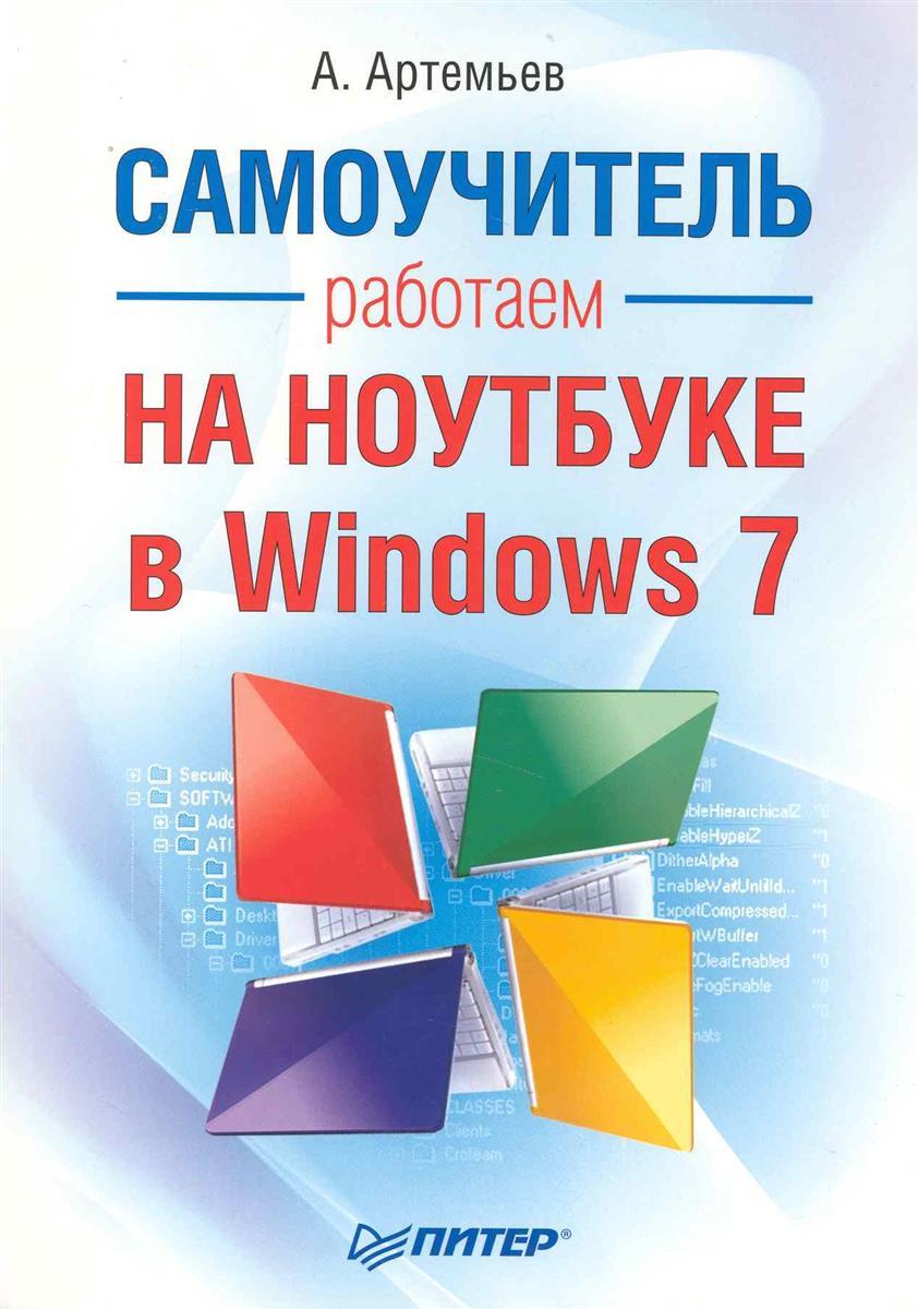 Артемьев А. Работаем на ноутбуке в Windows 7 Самоучитель денис колисниченко работа на ноутбуке с windows 7