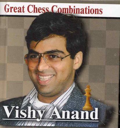 Виши АНАНД Лучшие шахматные комбинации