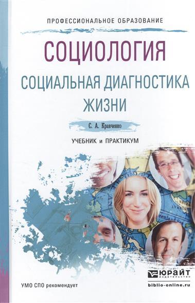 Социология: Социальная диагностика жизни. Учебник и практикум