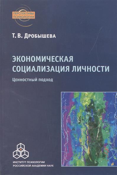 Дробышева Т. Экономическая социализация личности. Ценностный подход гармония личности навигационный подход
