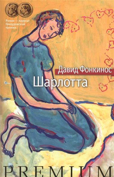 Фонкинос Д. Шарлотта фонкинос д воспоминания роман