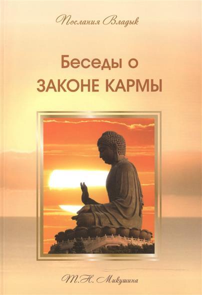Микушина Т. Беседы о Законе Кармы микушина т н покаяние спасет россию о царской семье