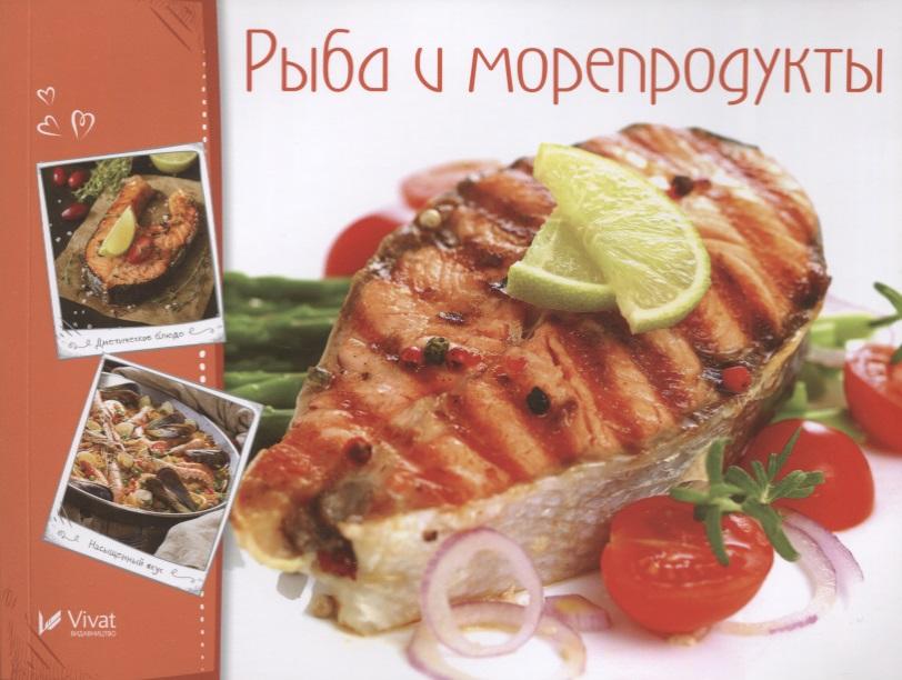 Романенко И., (сост.) Рыба и морепродукты морепродукты рыба
