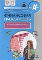 Финансовая грамотность. Материалы для родителей. 10-11 классы