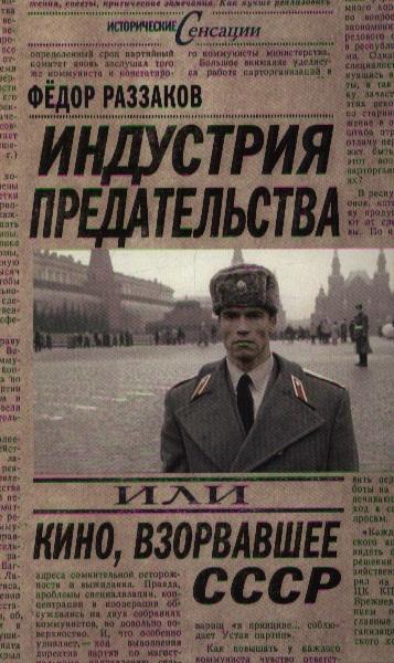 Раззаков Ф. Индустрия предательства, или Кино, взорвавшее СССР
