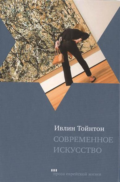 Тойнтон И. Современное искусство
