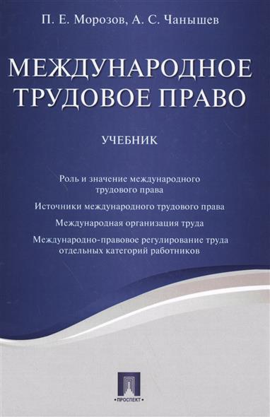 Международное трудовое право. Учебник