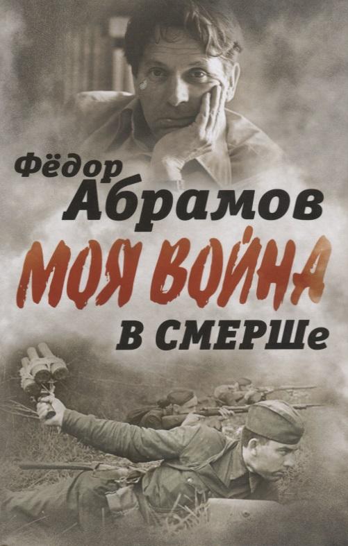 Абрамов Ф. В СМЕРШе. Записки контрразведчика