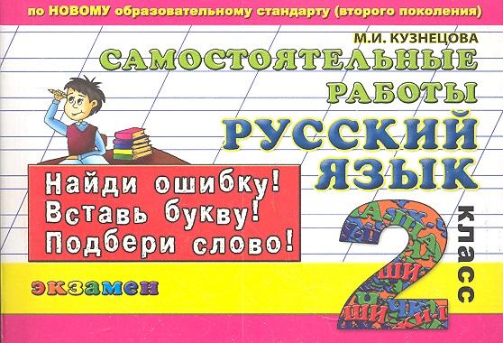 Русский язык 2 кл. Самост. работы Найди ошибку