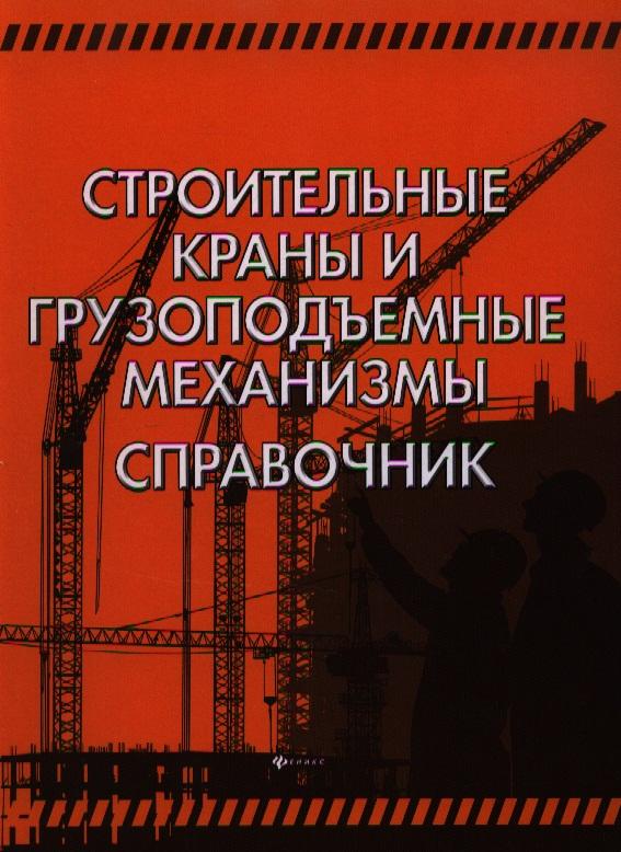 Кирнев А., Несветаев Г. Строительные краны и грузоподъемные механизмы: справочник ISBN: 9785222201657