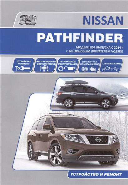 Nissan Pathfinder. Модели R52 выпуска с 2014 г. С бензиновым двигателем VQ35DE. Устройство и ремонт