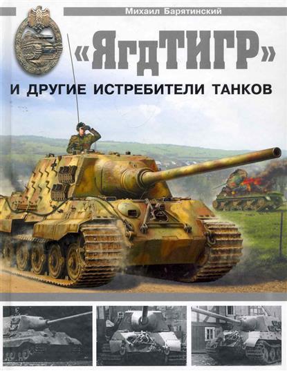 ЯгдТИГР и другие истребители танков