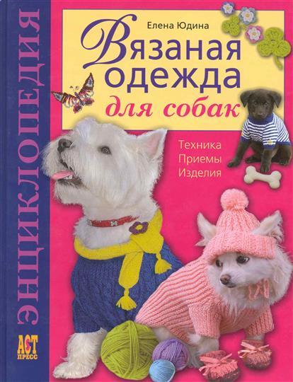 Вязаная одежда для собак Техника Приемы Изделия Энц.
