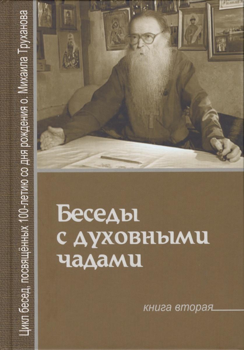Труханов М. Почему у нас нет радости в жизни?