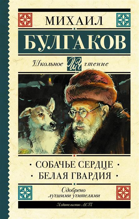 Булгаков М. Собачье сердце. Белая гвардия булгаков м мастер и маргарита собачье сердце