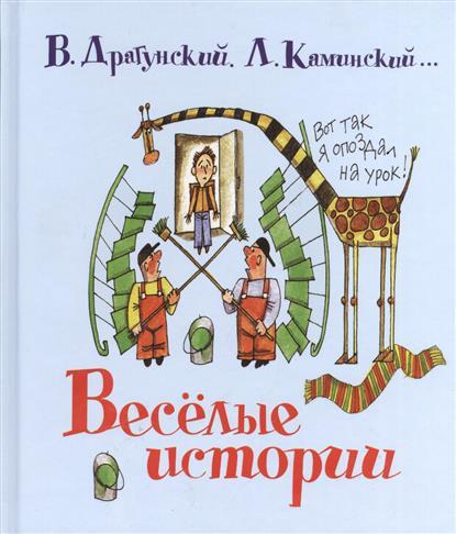 Драгунский В., Каминский Л. и др. Веселые истории