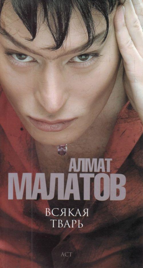 Малатов А. Всякая тварь футболка тварь
