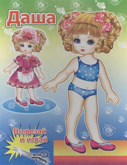 Книжка-кукла. Даша
