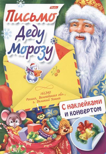 Письмо Деду Морозу. Выпуск 3. С наклейками и конвертом