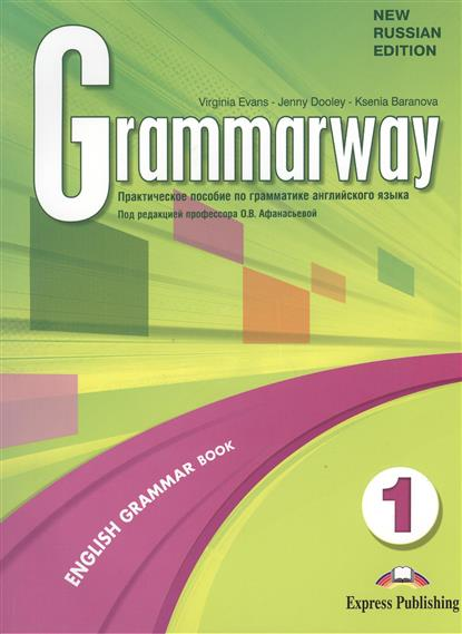 Evans V., Dooley J., Baranova K. Grammarway 1. English Grammar Book. New Russian Edition. Практическое пособие по грамматике английского языка evans v new round up 2 teacher's book грамматика английского языка russian edition with audio cd 3 edition