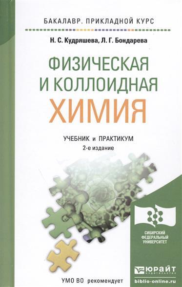 Кудряшева Н., Бондарева Л. Физическая и коллоидная химия. Учебник и практикум для прикладного бакалавриата, цена и фото