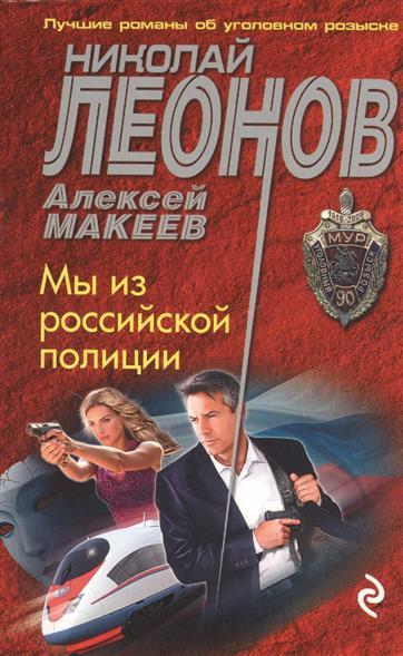 Леонов Н., Макеев А. Мы из российской полиции сизов в н мы из бреста искупление