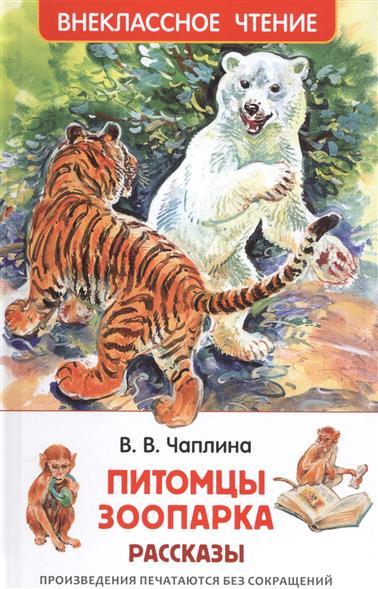 Чаплина В. Питомцы зоопарка. Рассказы 1с питомцы зоопарка рассказы детям о животных чаплина в в