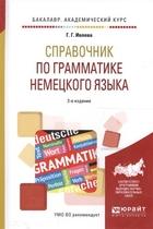 Справочник по грамматике немецкого языка. Учебное пособие для академического бакалавриата