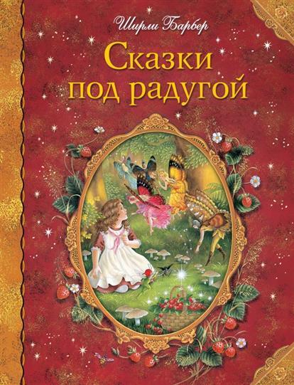 Барбер Ш. Сказки под радугой ISBN: 9785699933693 puzzle 500 котенок под радугой 29627