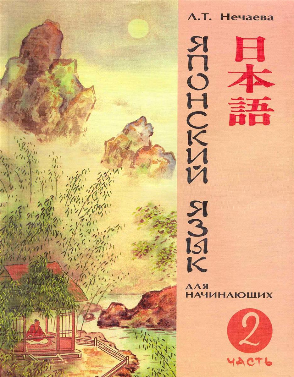 Нечаева Л. Японский язык для начинающих Ч.2