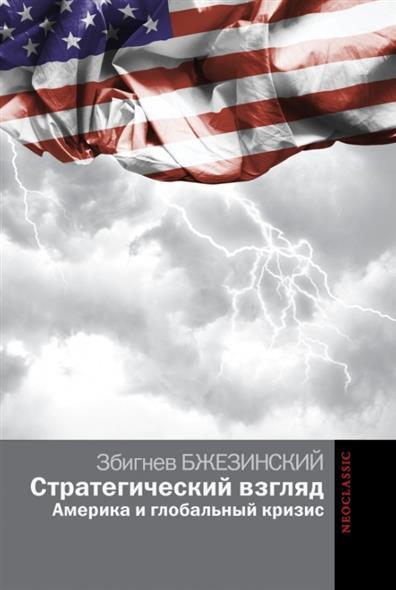 Стратегический взгляд: Америка и глобальный кризис