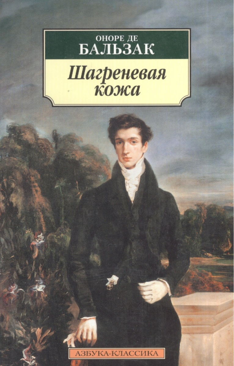 Бальзак О. Шагреневая кожа