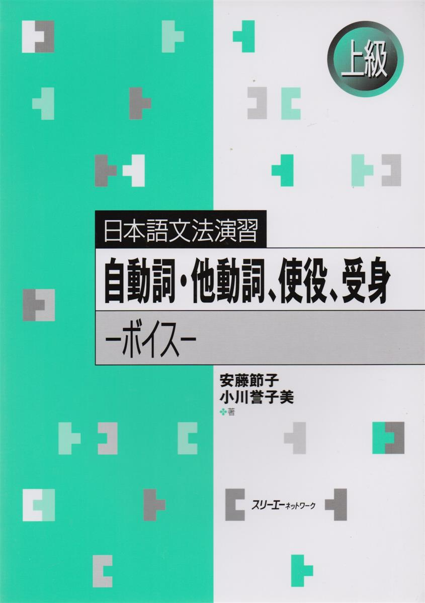 Yoshimi Ogawa, Setsuko Ando Japanese Grammar Practice: Verbs and Verbs Forms / Практическая грамматика японского языка продвинутого уровня: Переходные и непереходные глаголы. Активный и пассивный залог venera ve003gwrbh17