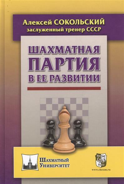 Шахматная партия в ее развитии
