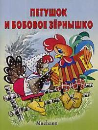 Капица О. (обраб.) Петушок и бобовое зернышко книжки картонки clever книжка в кармане петушок и бобовое зернышко